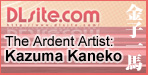 The Ardent Artist: Kazuma Kaneko (Nov 2, 2007)There are countless artists and illustrators that exist in this world. No doubt that many of them have talents and..
