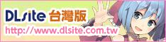 DLsite.com台灣版 【牡丹桜】