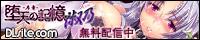 堕天の記憶 序章 〜淑乃編〜 [Black Rabbit]