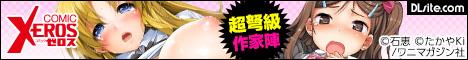 COMIC X-EROS #01 [ワニマガジン社]