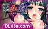 籠女の繭 -受胎忍法帳- [TinkerBell]