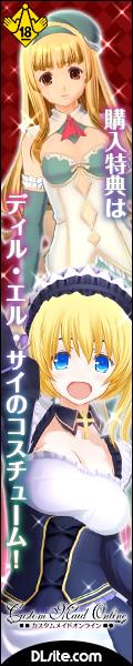 カスタムメイドオンライン ブルジョアパック [Kiss]