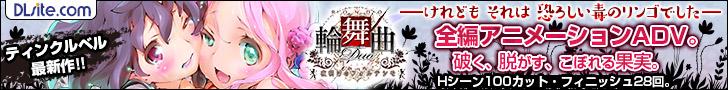 輪舞曲Duo -夜明けのフォルテシモ- ぷにゅぷりff [ティンクルベル]