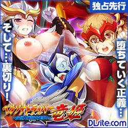 ペルソナドライバー竜姫 ~女怪人軍団大進撃!~ [MAIKA]