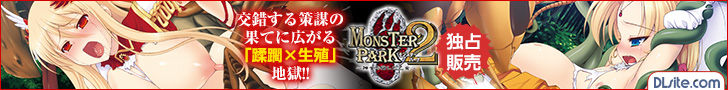 MONSTER PARK2 ~神々を宿した乙女~ 最終版 [TROIS]