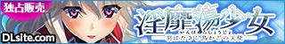淫靡蕩少女 ─羽ばたきし鳥かごの天使─ ブランニュー版:前編 [WAFFLE]