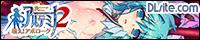 サマナープリンセス アルテミナ2 ~戦え!アポローグ~ [Trois]
