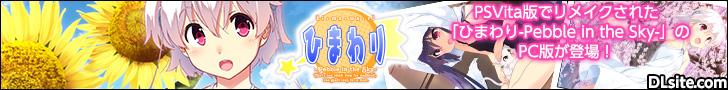 ひまわり -Pebble in the Sky- 【ISLAND CM付版】 [フロントウイング]