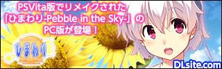 ひまわり -Pebble in the Sky- [フロントウイング]