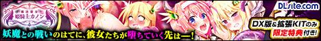 【DLsite.com限定特典付き】 魔法聖女 姫騎士カノン くっ殺せ! 触手まみれの巨乳変身美少女戦士 デラックス版 [REBECCA]