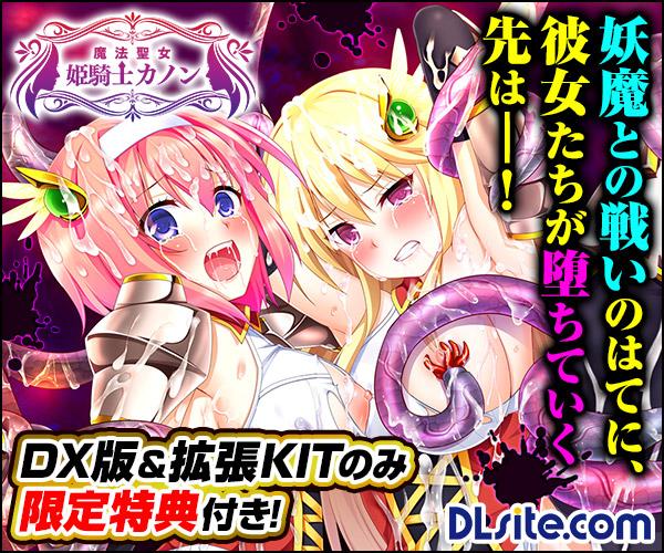 【DLsite限定特典付き】 魔法聖女 姫騎士カノン くっ殺せ! 触手まみれの巨乳変身美少女戦士 デラックス版 [REBECCA]