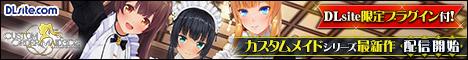 カスタムオーダーメイド3D2 GP-01(本体+アペンド) [Kiss]