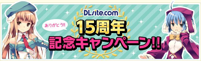 15周年記念キャンペーン!!