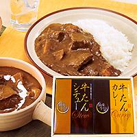 仙臺牛たん屋 シチュー・カレー