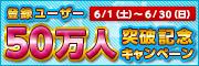 登録ユーザー50万人突破記念キャンペーン!抽選で最大10万円お買い物し放題の権利を当てよう!