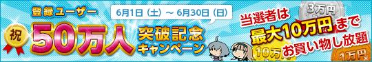 登録ユーザー50万人突破記念キャンペーン!