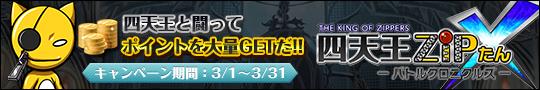 DLsite.com/Girl'sManiaxキャンペーン!2013年3月31日(日)まで!