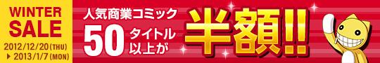 2012 WINTER SALE ★ (12/20〜1/7 午前中)