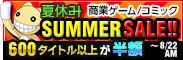 【PCソフト・電子書籍売り場】夏休み SUMMER SALE!!