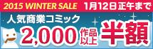 2000作品以上の商業コミックが半額!2015 WINTER SALE