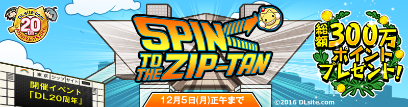 SPIN TO THE ZIP-TAN