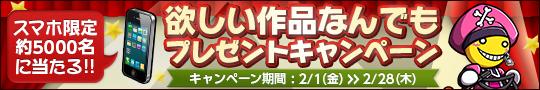 DLsite.com/Girl'sManiaxキャンペーン!2013年2月28日(木)まで!