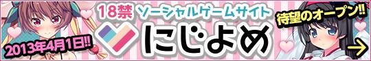 待望のオープン!!R18ソーシャルゲームサイト「にじよめ」