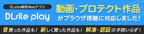 ディーエルサイト専用Webアプリ DLsite Play