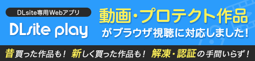 DLsite専用Webアプリ DLsite Play