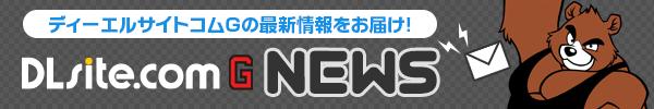 DLsite.com G メールマガジン