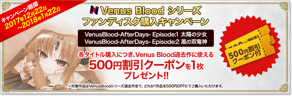 VenusBlood-AfterDays-