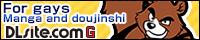 Doujin manga and game download shop - DLsite English