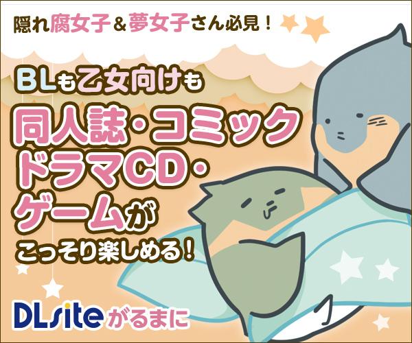 BL同人・ボーイズラブ・BLマンガのダウンロードなら「DLsite がるまに」