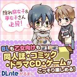 ゲイ向け野郎系コミック、電子書籍のダウンロードショップ - DLsite G