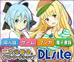 同人誌、同人ゲーム、同人ソフトのダウンロードショップ - DLsite