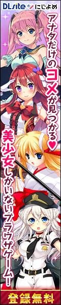 にじGAME - 二元美少女専門ブラウザゲーム&ソーシャルゲーム