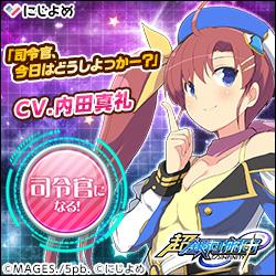 超銀河船団∞ -INFINITY- - 戦闘機×美少女「超銀河船団∞ -INFINITY-」!