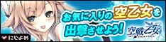 空戦乙女-スカイヴァルキリーズ- - 戦闘機×美少女「空戦乙女-スカイヴァルキリーズ-」!