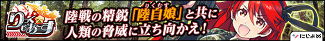 りっく☆じあ~す公式サイト
