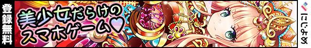 にじGAME - iPhoneやAndroidで遊べるオンラインゲームがいっぱい!