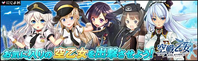 空戦乙女-スカイヴァルキリーズ-