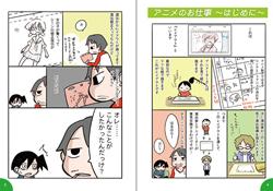 アニメ95.2 サンプル画像1