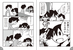 アニメ95.2 サンプル画像2