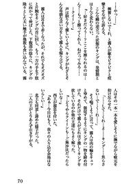 帝獣王〜総集編〜【本編小説】 サンプル画像1