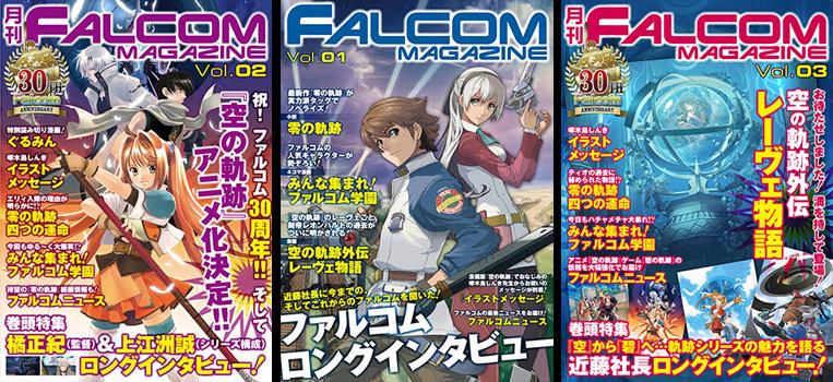 月刊FALCOM MAGAZINE