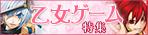 乙女ゲーム特集