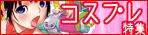 【コスプレ特集】 ハロウィンはあの子の過激なコスチュームで激萌え☆