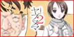 寝取られADV「ヤブヌマ」の続編。はたして咲美は、あの大っ嫌いだったヤブヌマに心まで堕ちるのか。ヤブヌマ2【N.R.D.WORKS】