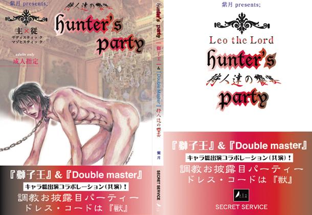 獅子王『hunter's party 〜狩人達の饗宴〜』