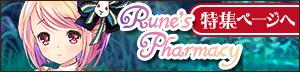 Rune'sPharmacy~ティアラ島のお薬屋さん~ 特設ページ